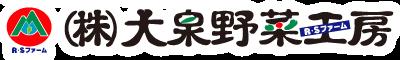株式会社大泉野菜工房